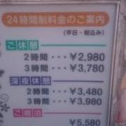 メモリー行田店(全国/ラブホテル)の写真『インフォメーション』by YOSA69