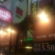 HOTEL ENJU(本館)(全国/ラブホテル)の写真『昼 外観』by ところてんえもん