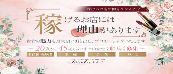 十恋人~トレンド~(高収入バイト)(大塚、巣鴨発・23区/人妻系デリヘル)