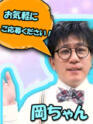 岡ちゃん(43) - Charme(シャルム)(高収入バイト)(立川発・近郊/デリヘル)
