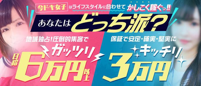 東京エンジェルライン三多摩店(高収入バイト)(立川発・三多摩/コスプレ系デリヘル)