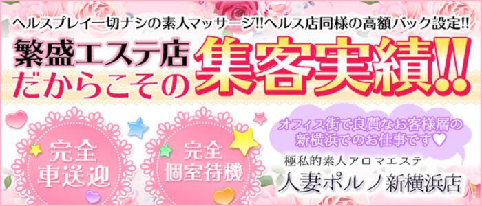 新横浜人妻ポルノ(高収入バイト)(新横浜発・近郊/出張エステ)