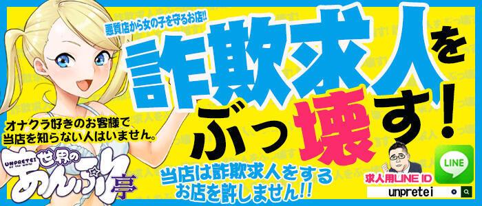 世界のあんぷり亭 町田店(高収入バイト)(町田発・周辺/激安オナクラ)