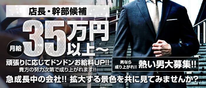 若妻淫乱倶楽部(高収入バイト)(春日部発・近隣駅/人妻デリヘル)