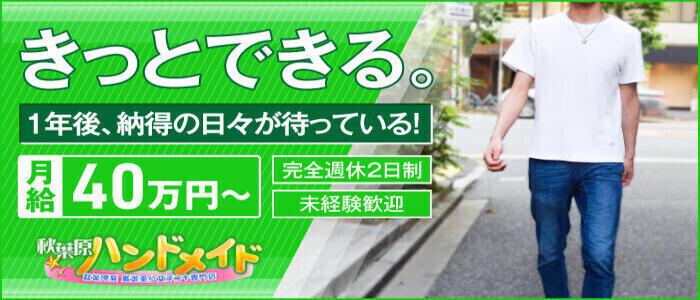 秋葉原ハンドメイド(高収入バイト)(秋葉原発・周辺/派遣型オナクラ)