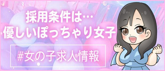 君とふわふわプリンセスin熊谷(高収入バイト)(熊谷発・近郊/ぽっちゃり系デリヘル)