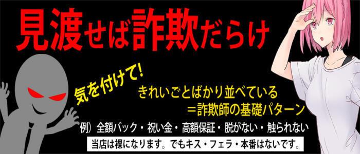 見せ活(高収入バイト)(池袋/オナクラ)
