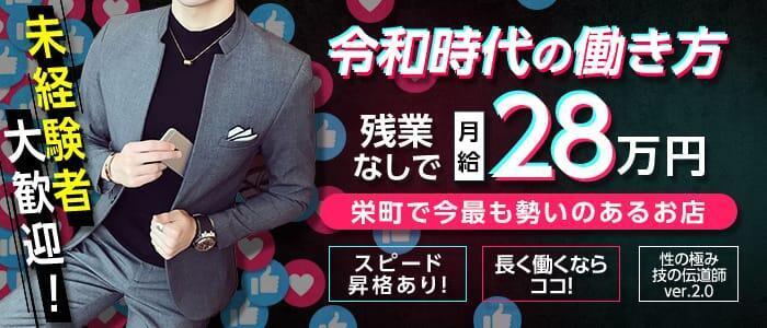 性の極み技の伝道師ver.2.0(高収入バイト)(千葉栄町/ファッションヘルス)