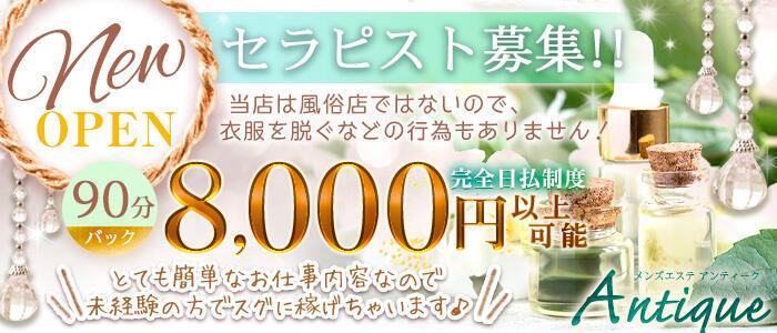 Antique~アンティーク~(高収入バイト)(難波/【非風俗】メンズエステ)