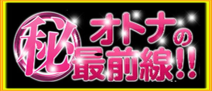 オトナのマル秘最前線!!(高収入バイト)(大塚発・巣鴨、駒込/デリヘル)