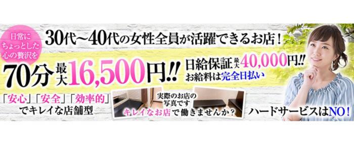 横浜熟女MAX(高収入バイト)(横浜曙町/店舗型ヘルス)