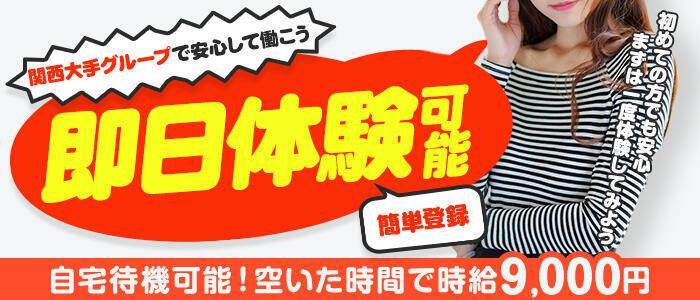 特徴 - 熟女ネットワーク京都(高収入バイト)(京都発・京都府下全域、その他一部地域/熟女デリヘル)