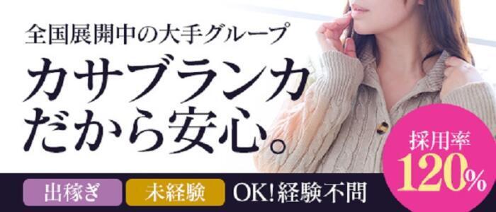 五十路マダムエクスプレス横浜店(カサブランカグループ)(高収入バイト)(関内発・近郊/熟女デリヘル)