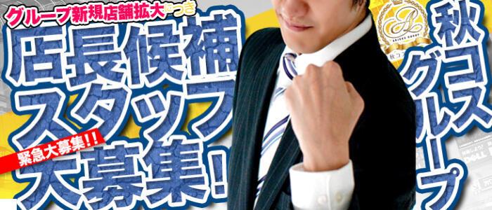 白いぽっちゃりさん錦糸町店(高収入バイト)(錦糸町発・近郊/ぽっちゃりデリヘル)