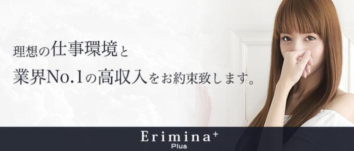 Erimina+(エリミナプラス)(高収入バイト)(渋谷発・近郊/高級デリヘル)