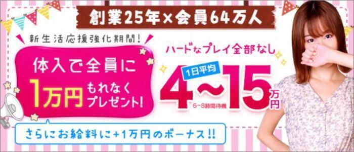 東京リップ 渋谷店(高収入バイト)(渋谷/ホテヘル&デリバリーヘルス)