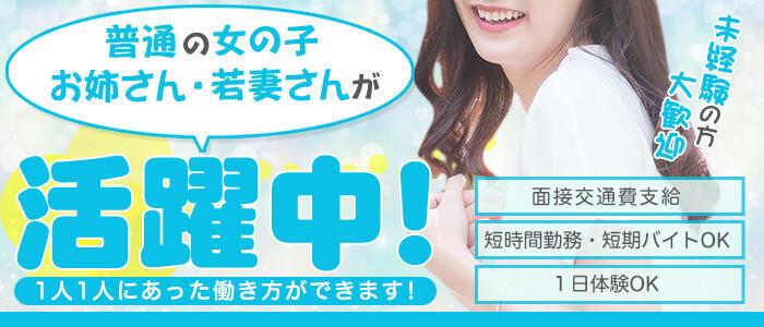 甘い恋人 所沢店(高収入バイト)(所沢発・近郊/デリヘル&待ち合わせ)