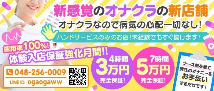 ○コキクリニック~○○クリニックシリーズ~(高収入バイト)(西川口/店舗型オナクラ)