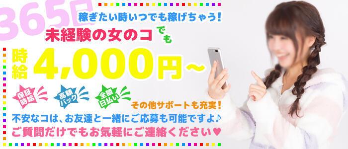 Bazooka(バズーカ)(高収入バイト)(千葉栄町/ピンサロ)