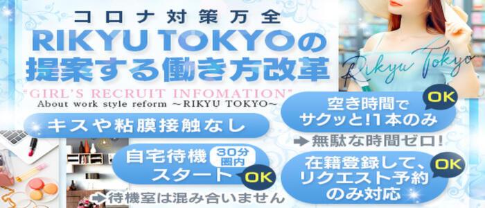 特徴 - RIKYU TOKYO(りきゅう とうきょう)(高収入バイト)(渋谷区代官山発・23区/派遣型アロマエステ)