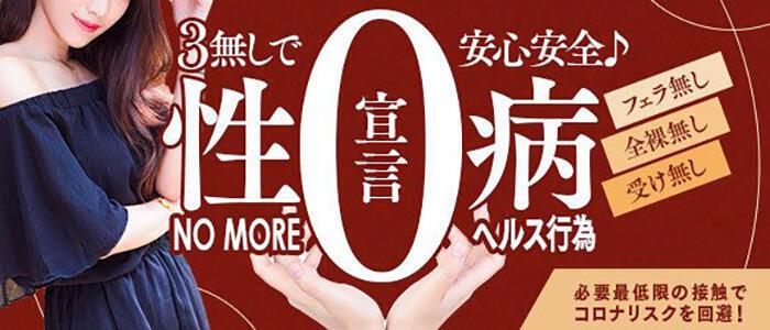 福岡覚醒M性感 女医のカルテ(高収入バイト)(福岡発・近郊/出張M性感)