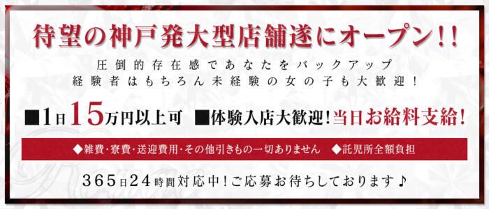 神戸デリヘルRouge~ルージュ(高収入バイト)(神戸発・近郊/デリヘル)