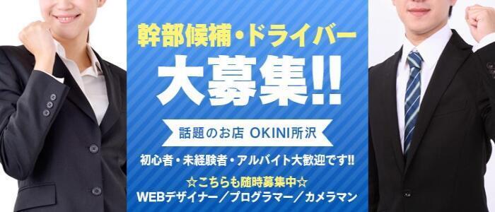 Okini所沢(高収入バイト)(所沢発・近郊/デリヘル)
