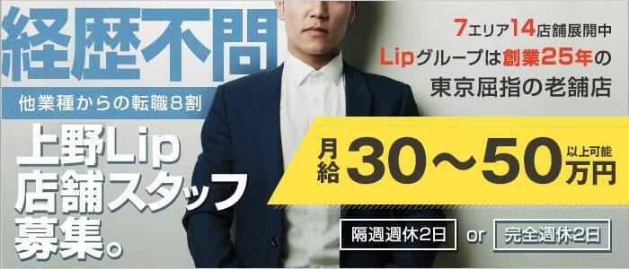 東京メンズボディクリニック TMBC 上野店(高収入バイト)(上野発・近郊/派遣型性感エステ)