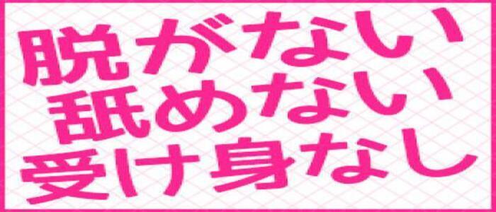 特徴 - 五反田アンジェリーク(高収入バイト)(五反田周辺/派遣型M性感)
