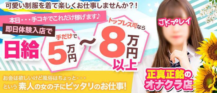 特徴 - JKプレイ新宿・大久保店(高収入バイト)(新宿発・近郊/オナクラ・手コキ)