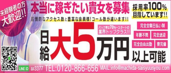 熟女の風俗最終章 町田店(高収入バイト)(町田周辺/熟女系デリヘル)