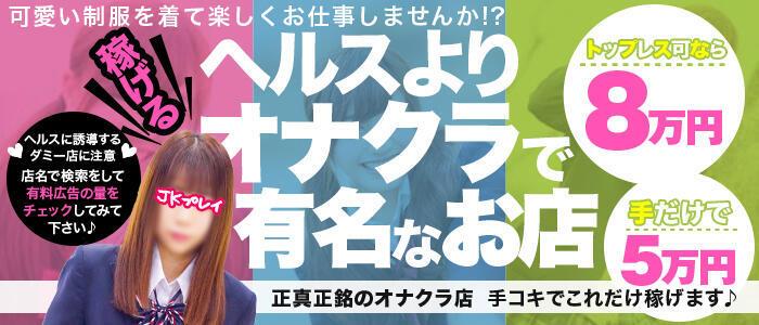 特徴 - 新橋JKプレイ(高収入バイト)(新橋発・近郊/派遣型オナクラ)