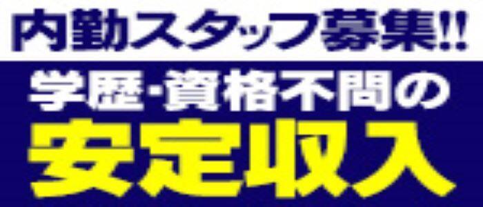 熟女紹介センター(高収入バイト)(池袋発・近郊/熟女デリヘル)
