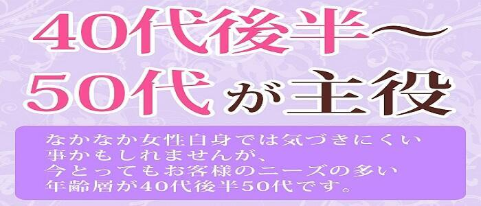 特徴 - 熟女紹介センター(高収入バイト)(池袋発・近郊/熟女デリヘル)