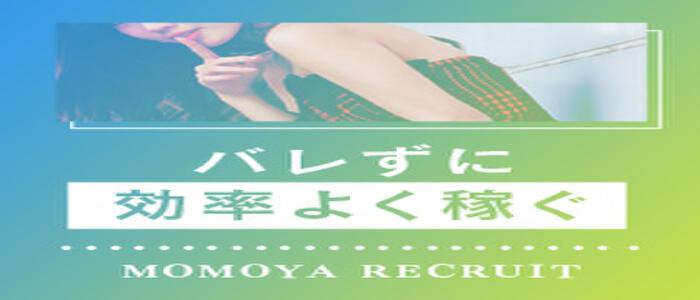 京都 デリヘル 桃屋(高収入バイト)(京都発・近郊/人妻デリヘル)