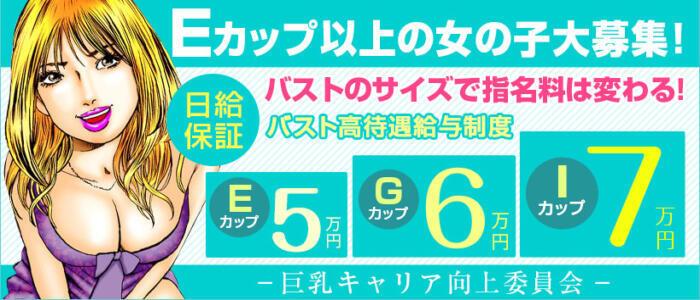 ウルトラの乳 大阪店(高収入バイト)(新大阪発・広域/巨乳パイズリデリヘル)