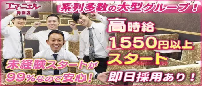 神田エマニエル(高収入バイト)(神田/セクキャバ)