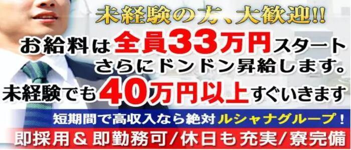 11チャンネル(高収入バイト)(吉原/ソープランド)
