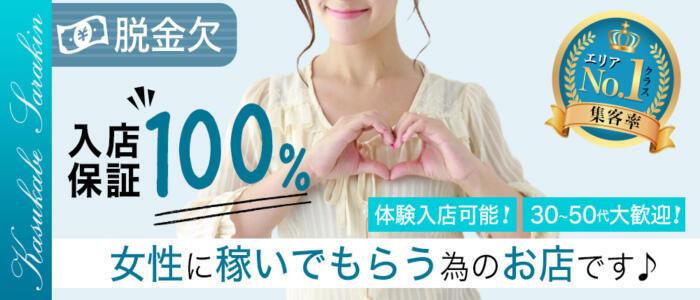 サラ金妻 春日部駅前店(高収入バイト)(春日部発・近郊/人妻デリヘル)