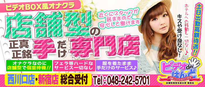 西川口ビデオdeはんど(高収入バイト)(西川口/店舗型ビデオBOX風手コキ店)