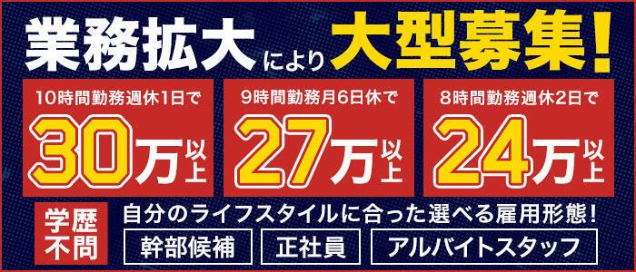 熟女の風俗最終章 横浜本店(高収入バイト)(関内発・近郊/熟女デリヘル)