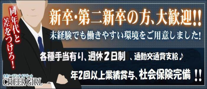 チアガール(高収入バイト)(大宮/ソープランド)