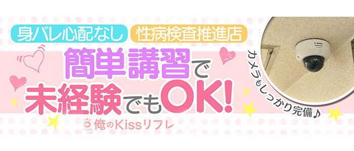 特徴 - 俺のKissリフレ(高収入バイト)(池袋/ホテル派遣型エステ)