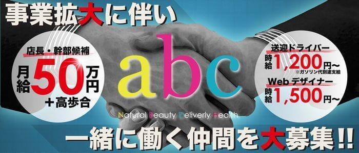 厚木ABC(高収入バイト)(本厚木発・近郊/デリヘル)