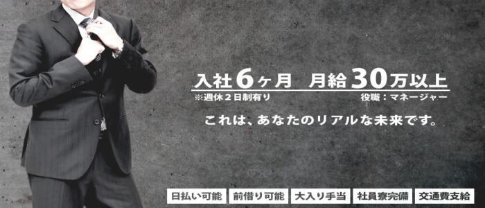 宝ジェンヌ 津田沼(高収入バイト)(津田沼/ピンサロ)
