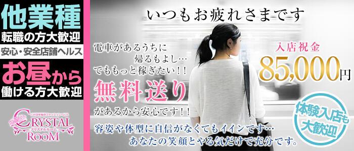 クリスタルルーム(高収入バイト)(小田急相模原/ファッションヘルス)