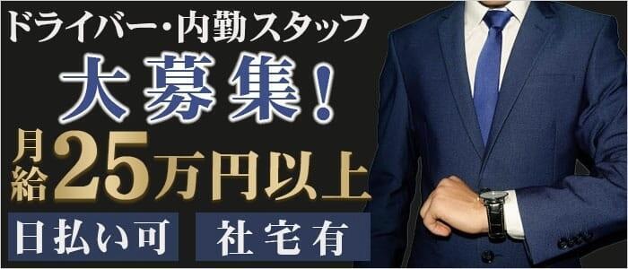 素人人妻オフィス旭店(高収入バイト)(旭発・近郊/人妻系デリヘル)