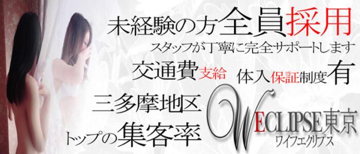 ワイフエクリプス〜W-ECLIPSE東京〜(高収入バイト)(府中発・近郊/人妻系デリヘル)