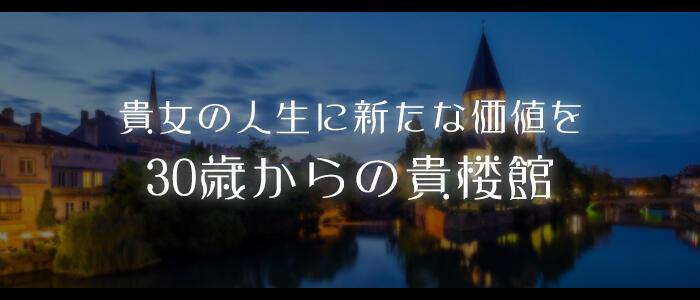 東京貴楼館(高収入バイト)(品川発・都内全域/高級人妻デリヘル)