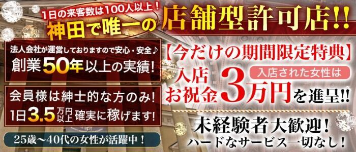 セクシーキャット 神田店(高収入バイト)(神田/ファッションヘルス)